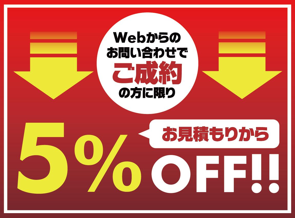 Webからのお問い合わせでご成約の方に限りお見積もりから5%OFF!