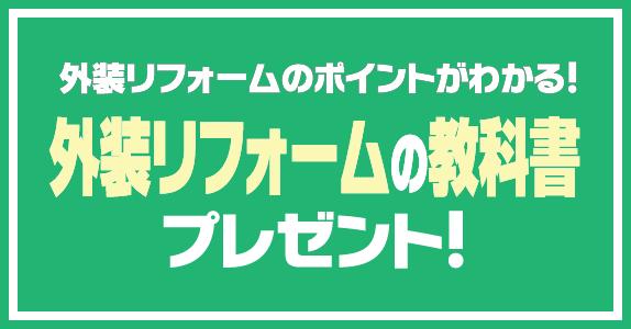 外装リフォームの教科書プレゼント!