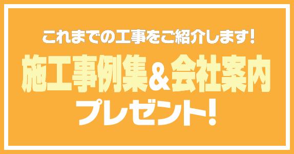 施工事例集&会社案内プレゼント!