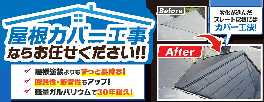屋根カバー工事ならお任せください!・屋根塗装よりもずっと長持ち!・断熱性、防音性もアップ!・軽量ガルバリウムで30年耐久!