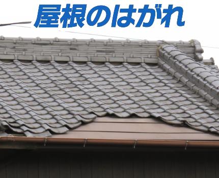 屋根のはがれ