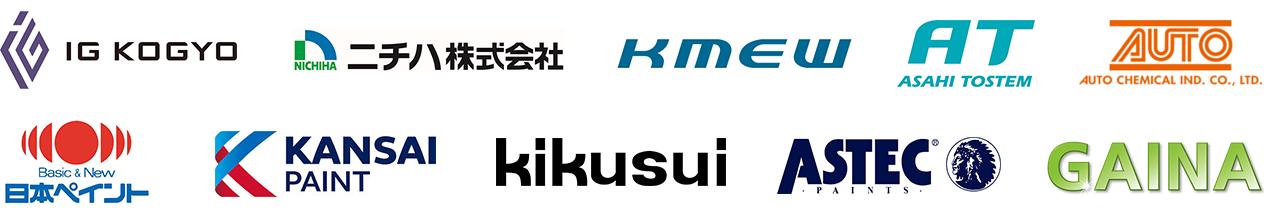 IG KOGYO,ニチハ株式会社,KMEW,AT,AUTO,日本ペイント,関西ペイント,キクスイ,ASTEC,GAINA
