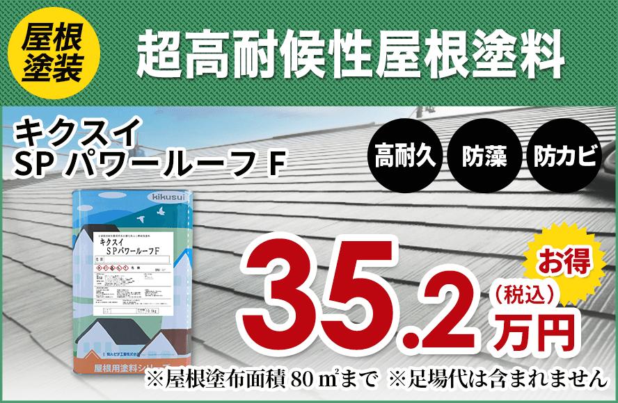 超高耐候性屋根塗料キクスイSPパワールーフF35.2万円