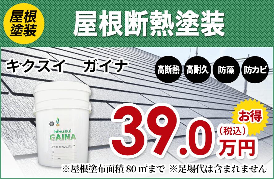 屋根断熱塗装キクスイガイナ39.0万円