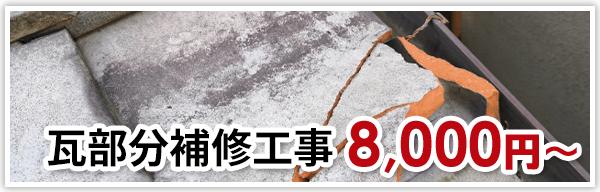 瓦部分補修工事8,000円〜