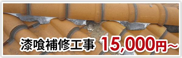 漆喰補修工事15,000円〜