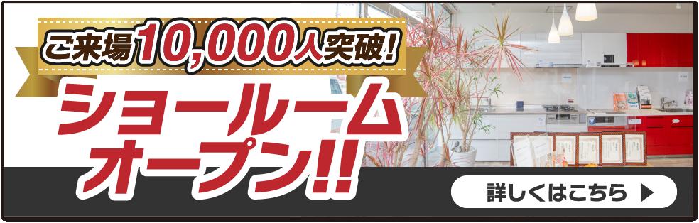 ご来場10,000人突破!ショールームオープン!!