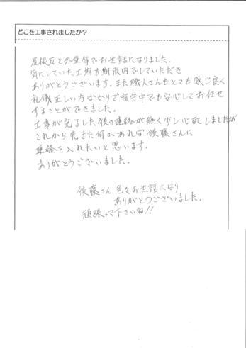 広島県福山市 K様 屋根・外壁塗装工事
