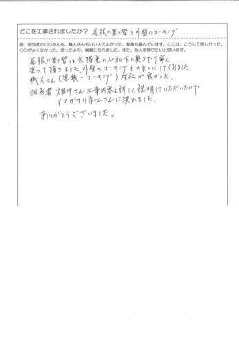 岡山県浅口市 Y様 屋根塗装・外壁コーキング工事