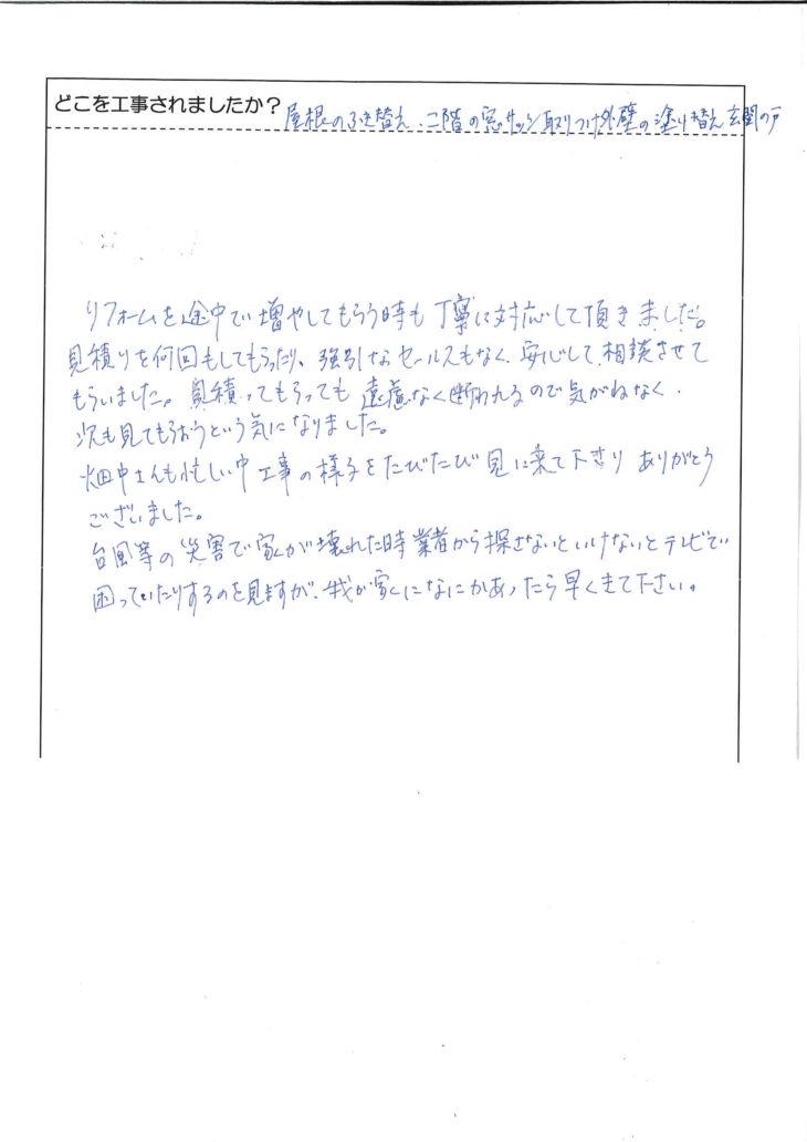 岡山県笠岡市 T様 屋根葺き替え・外壁塗装・玄関取替え工事