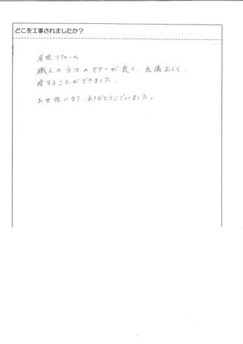 岡山県笠岡市 K様 屋根リフォーム工事