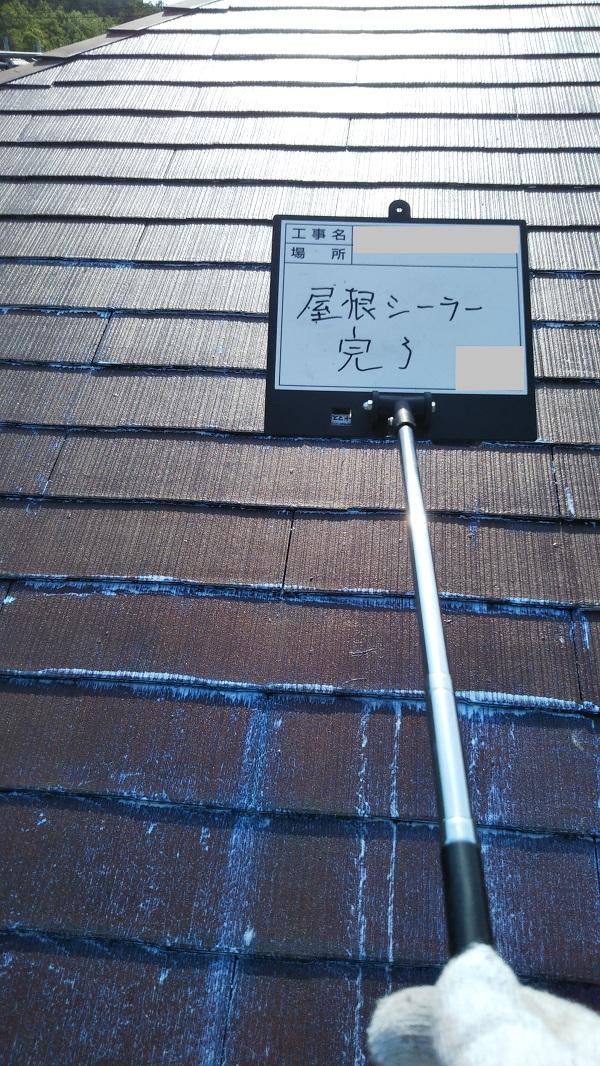 岡山県笠岡市 Y様邸 屋根塗装・外壁塗装 屋根下塗り シーラー塗装 (1)