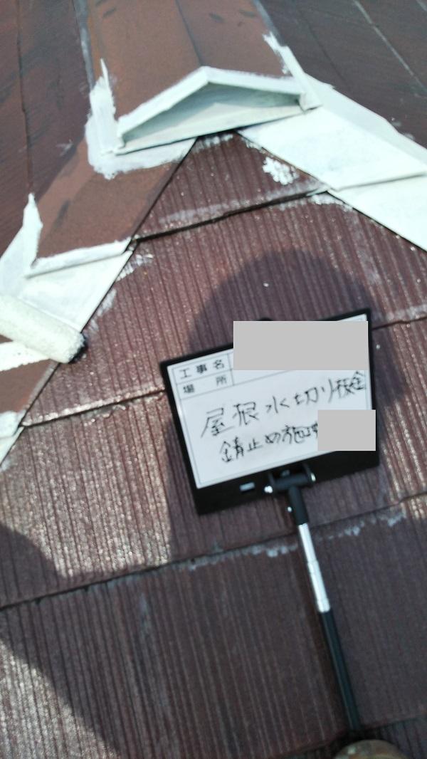 岡山県笠岡市 Y様邸 屋根塗装・外壁塗装 棟板金塗装 錆び止め (1)