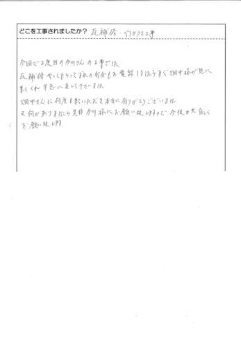 岡山県笠岡市一番町 O様邸 瓦補修・ペアガラス工事